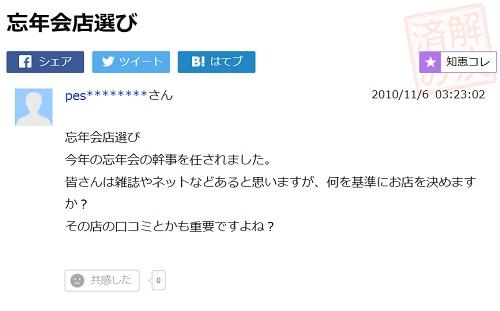 新年会・忘年会のビュッフェ|口コミ