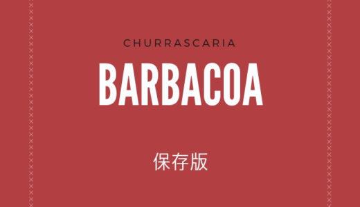 【これで完璧】バルバッコアのシュラスコを安心して楽しむ方法