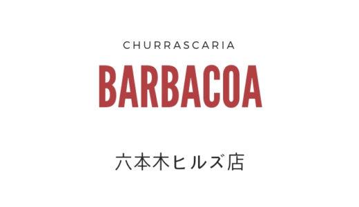 【これで完璧】バルバッコア六本木のシュラスコを徹底解説