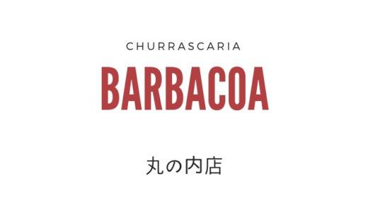 【これで完璧】バルバッコア丸の内店のシュラスコを徹底解説