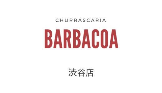 【これで完璧】バルバッコア渋谷店のシュラスコを徹底解説