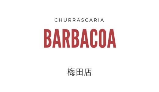 【これで完璧】バルバッコア梅田店のシュラスコを徹底解説