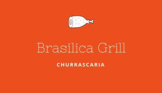 駅近で便利!シュラスコを赤坂見附で食べるなら『ブラジリカグリル』