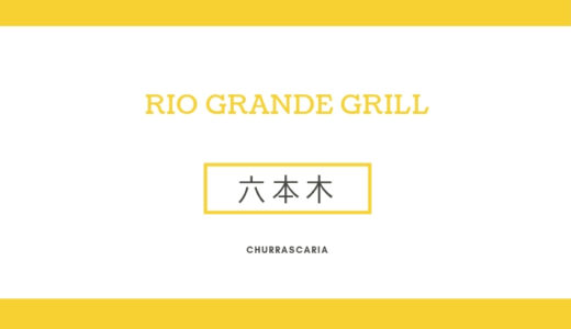 【裏技あり】リオグランデグリル六本木で贅沢なシュラスコを!