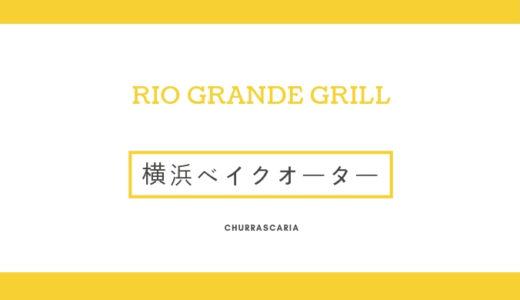 【裏技あり】リオグランデグリル横浜で贅沢なシュラスコを!