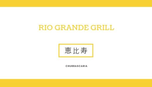 【裏技あり】恵比寿で贅沢なシュラスコを食べるならリオグランデグリル