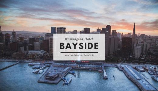 【81点】眺望のおもてなし『ベイサイド』のビュッフェ|横浜桜木町ワシントンホテル
