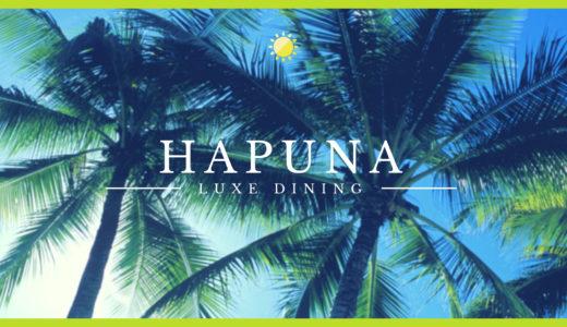 【年間80万人が体験】ハプナのランチビュッフェ|品川プリンスホテル
