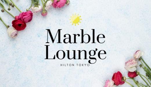 【89点】マーブルラウンジのランチビュッフェ!ヒルトン東京