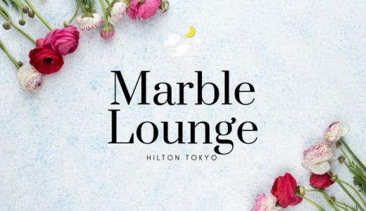 【94点】『マーブルラウンジ』のディナービュッフェ(ヒルトン東京)
