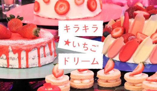 【第2位】ヒルトン東京お台場のいちごビュッフェ『きらきら★いちごドリーム』シースケープ