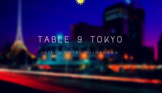 TABLE 9 TOKYOの最先端ランチを徹底解説|品川プリンスホテル