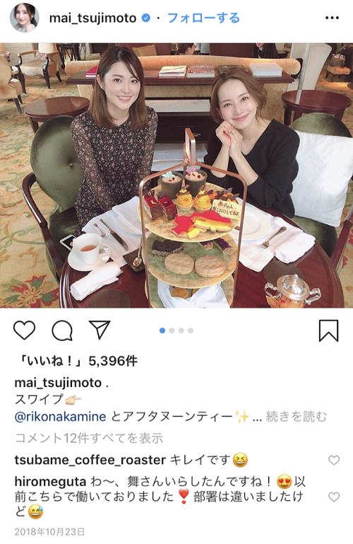 シャングリラホテル東京のアフタヌーンティー|インスタ2