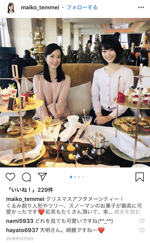 シャングリラホテル東京のアフタヌーンティー|インスタ1