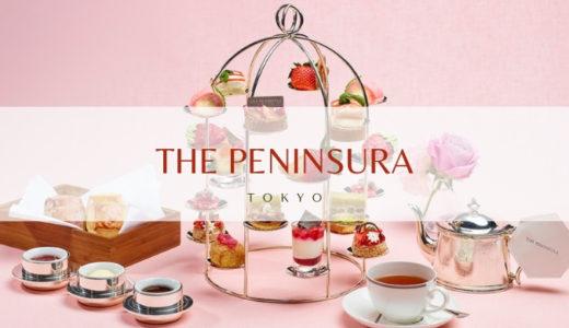 【伝統の鳥籠】ペニンシュラ東京のアフタヌーンティー