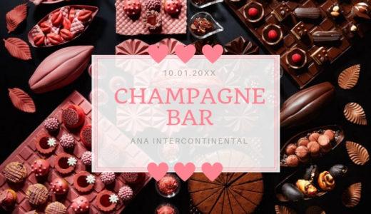 【2018年】シャンパンバー『チョコレート・センセーション』ANAインターコンチネンタルホテル東京