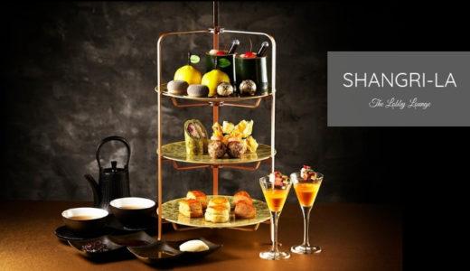 【最高評価】シャングリラホテル東京のアフタヌーンティー