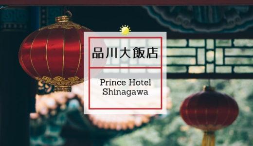 【84点】高級中華ビュッフェが1,800円『品川大飯店(孫悟空)』品川プリンスホテル