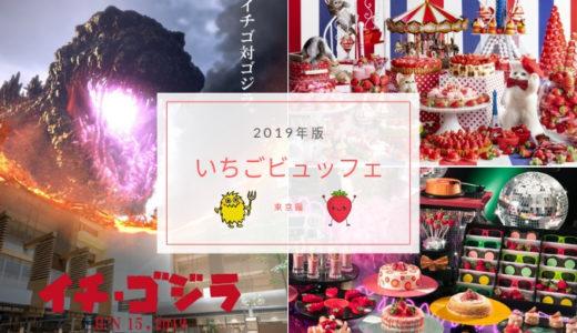 【保存版】いちごビュッフェ東京編(2019年)