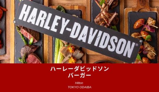 【異色のコラボ】ヒルトン東京お台場でハーレダビッドソンバーガーを堪能!