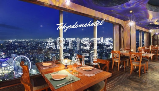 【85点】アーティストカフェで超パノラマランチ|東京ドームホテル