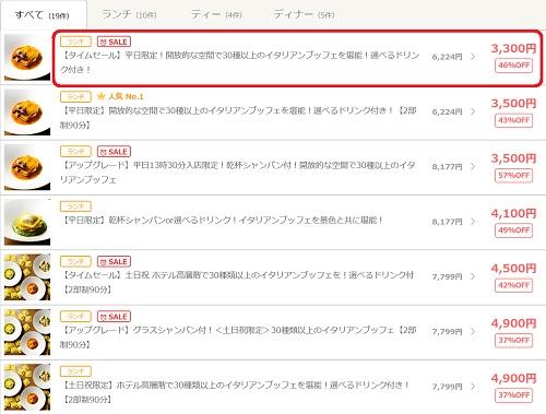 ANAインターコンチネンタルホテル東京『MIXX バー&ラウンジ』のお得プラン