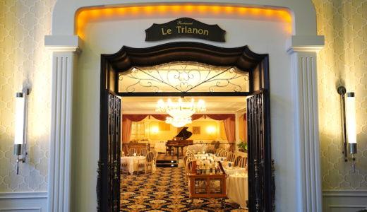 【絶品フレンチ】ル・トリアノンのディナー|グランドプリンスホテル高輪