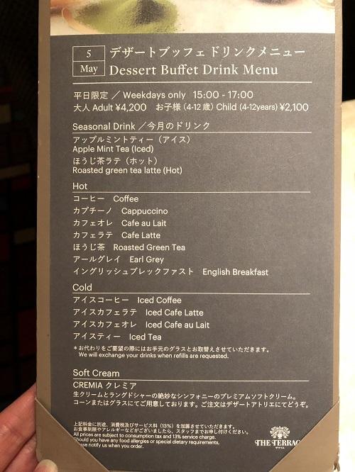 ウェスティンホテル東京『ザ・テラス』抹茶デザートビュッフェ2019(ドリンクメニュー)
