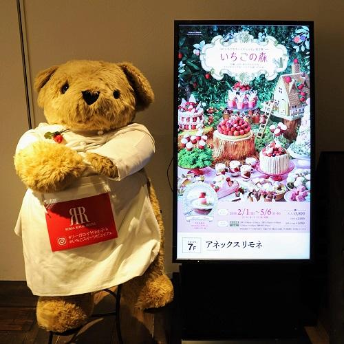 リーガロイヤルホテル大阪 いちごスイーツビュッフェ(アネックス リモネの入口)