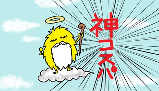【2,999円以下】神コスパ過ぎる!お得感満載のビュッフェBEST5