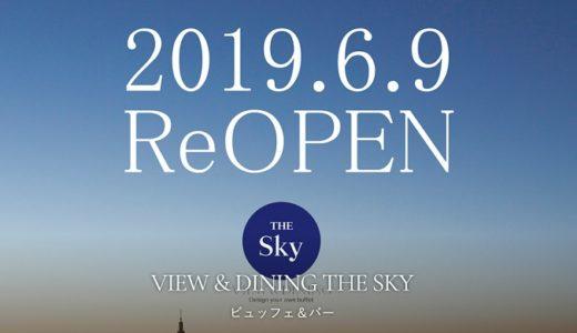 【95点】グルメシア史上最高点『THE SKY』のビュッフェ!ホテルニューオータニ