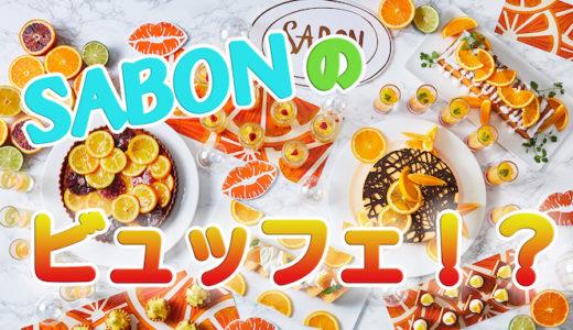【SABONとコラボ】ザ ストリングス 表参道のデザートビュッフェ