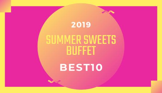 【2019年】夏休みに行くならここ!最新スイーツビュッフェTOP10