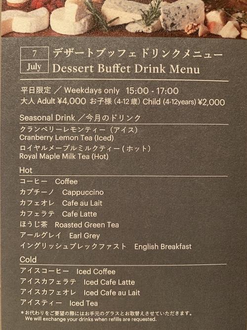 ウェスティンホテル東京『ザ・テラス』チーズデザートビュッフェ2019(ドリンクメニュー)
