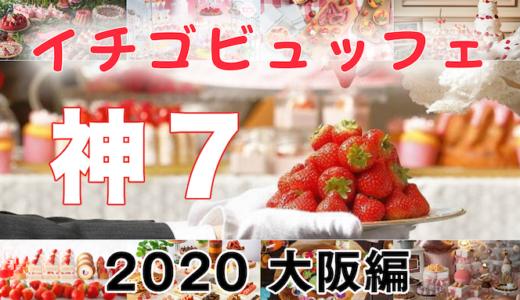 【神7はここだ】大阪いちごビュッフェ20選+おすすめ最強ランキング