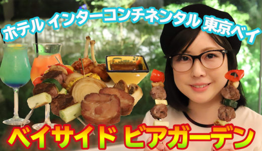 【涼しい室内が嬉しい】ホテル インターコンチネンタル 東京ベイのベイサイド ビアガーデン