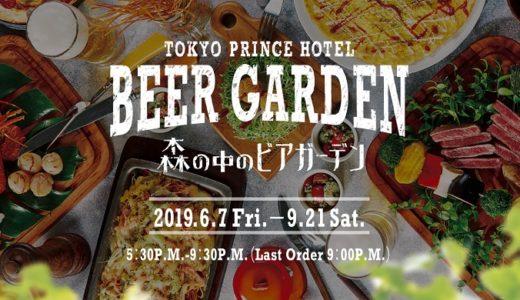【一休.comで第1位】東京プリンスホテルのガーデンアイランド