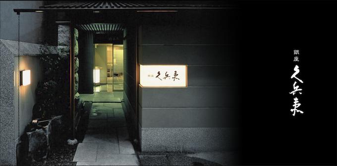 京王プラザホテル|久兵衛(寿司)