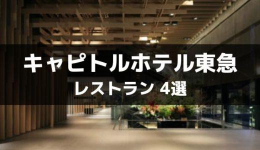 【徹底比較】キャピトルホテル東急で贅沢ランチを楽しめるレストラン4選
