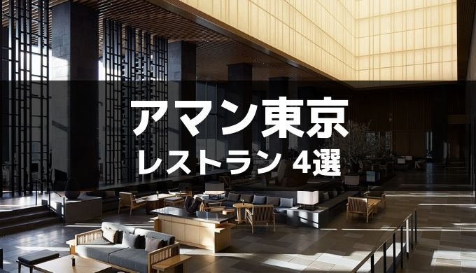 東京 アマン