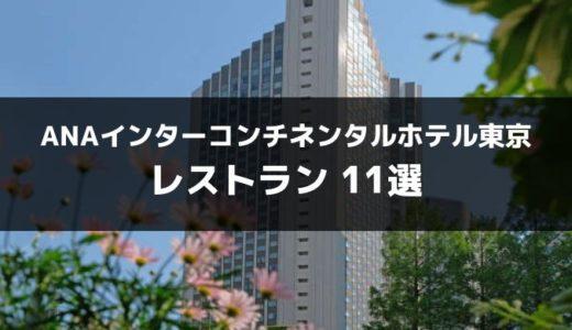 【徹底比較】ANAインターコンチネンタルホテル東京で贅沢ランチを楽しめるレストラン11選
