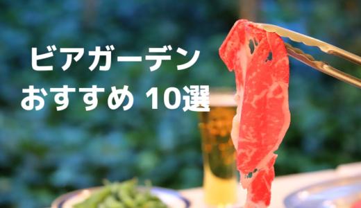 東京のビアガーデンまとめ2019|予約数ランキング上位から厳選しました
