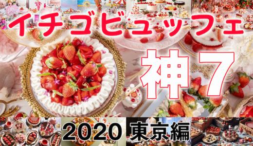 【神7はここだ】東京いちごビュッフェ20選+おすすめ最強人気ランキング