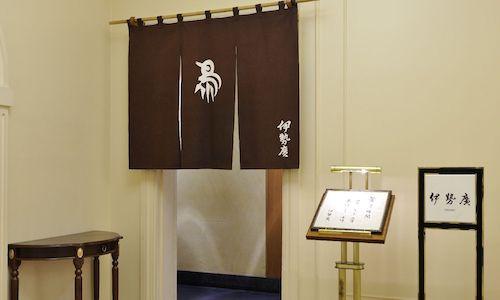 第一ホテル東京|伊勢廣(焼き鳥)