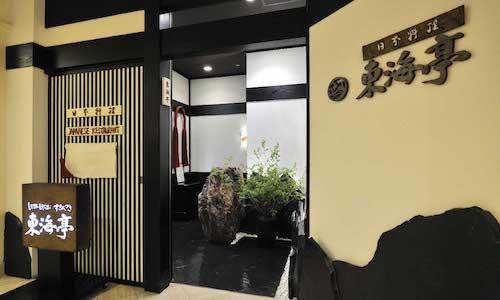 第一ホテル東京|東海亭(日本料理)