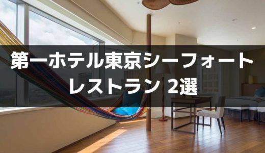 【徹底比較】第一ホテル東京シーフォートで贅沢ランチを楽しめるレストラン2選