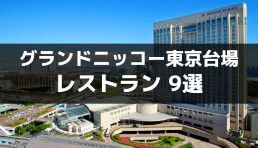 【徹底比較】グランドニッコー東京台場で贅沢ランチを楽しめるレストラン9選