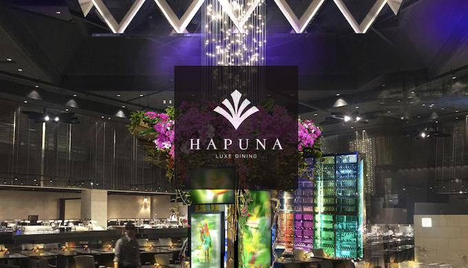 品川プリンスホテルのレストラン ハプナ
