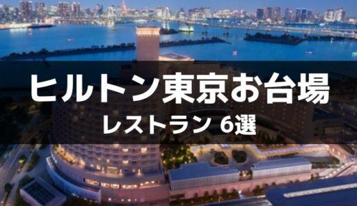 【徹底比較】ヒルトン東京お台場で贅沢ランチを楽しめるレストラン6選
