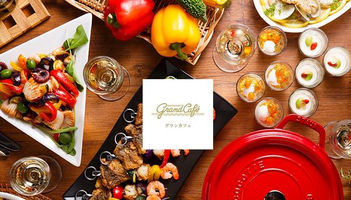 第一ホテル東京シーフォート|グランカフェ